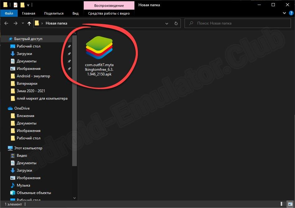 APK-файл с иконкой BlueStacks