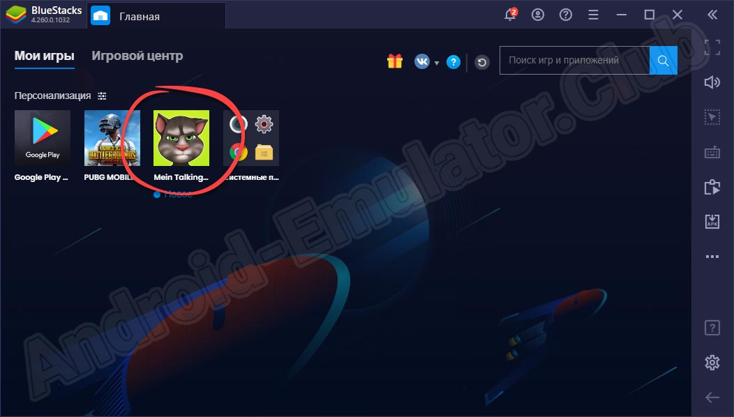Игра Android установлена для ПК через Android-эмулятор BlueStacks