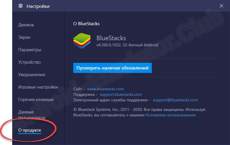 Информация о приложении BlueStacks