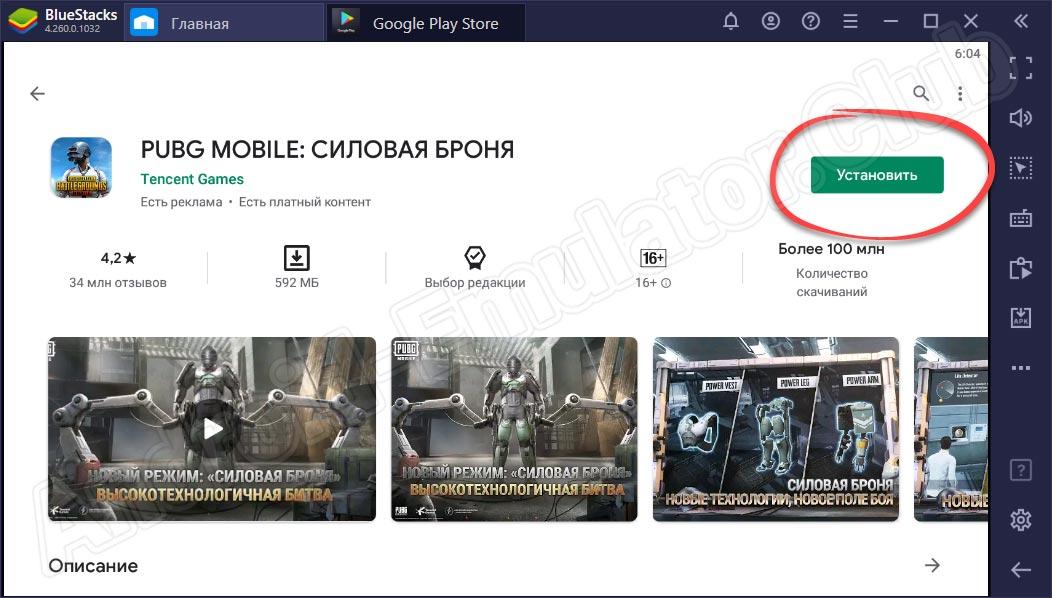 Кнопка установки игры в Плей Маркет на ПК