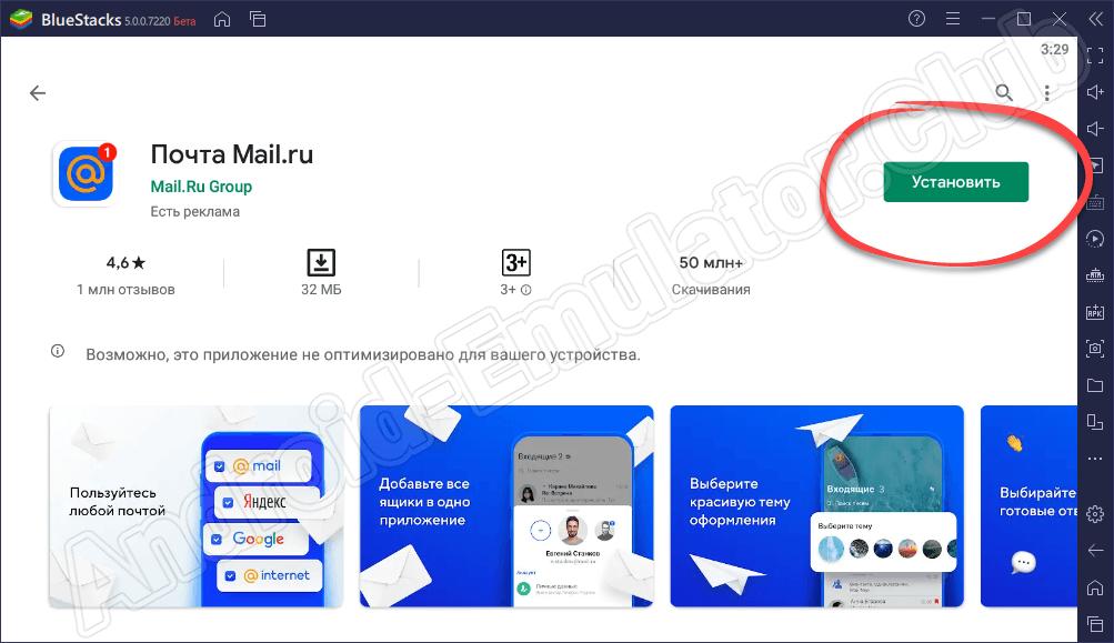 Кнопка установки Mail.ru на ПК