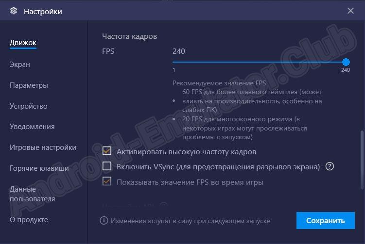Настройка эмулятора BlueStacks для максимальной производительности в игре