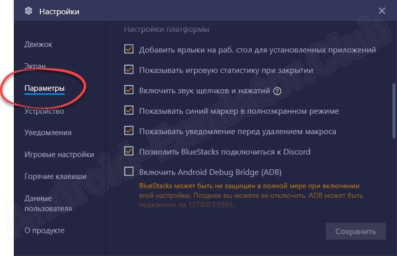 Настройки платформы Android-эмулятора BlueStacks