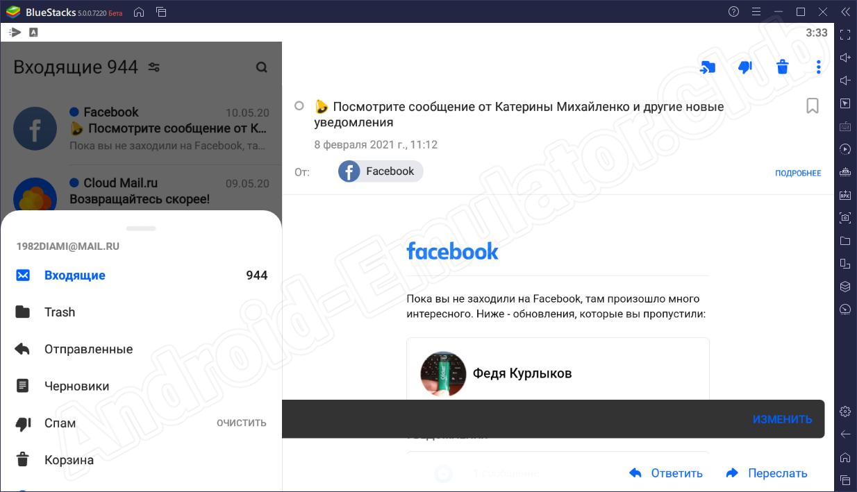 Папки в Mail.ru на ПК