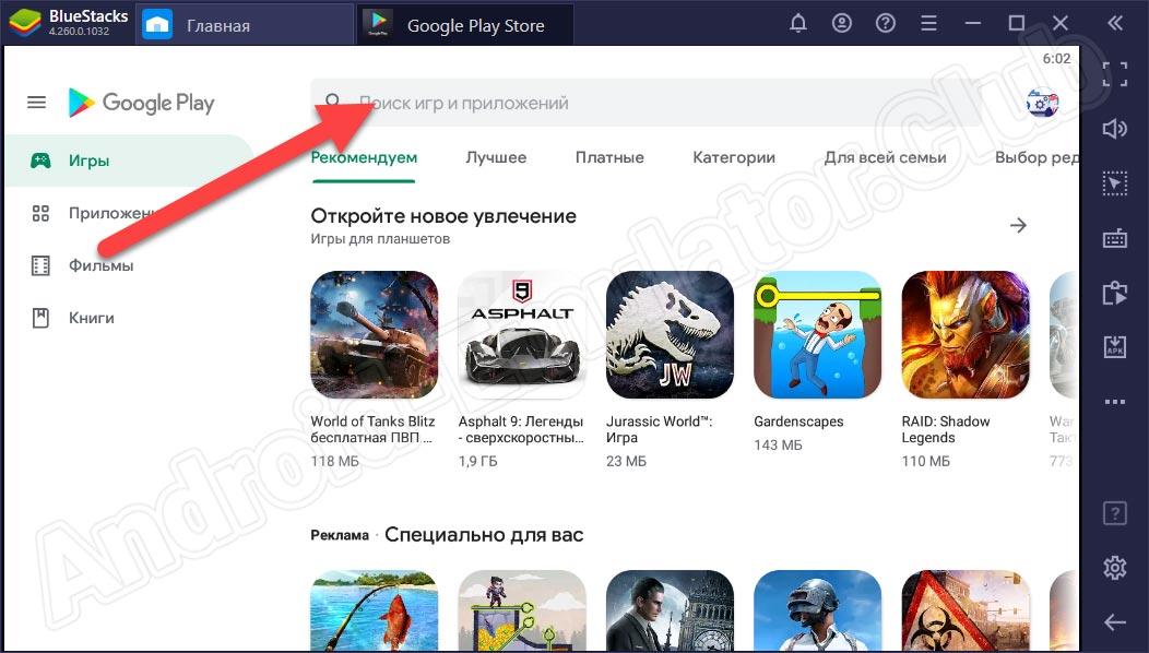 Поисковая строка в Android-эмуляторе BlueStacks