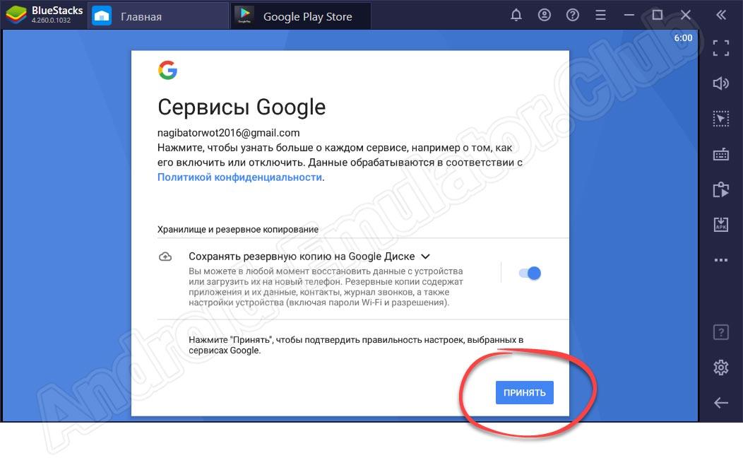Принятие сервисов Google при запуске Плей Маркет на компьютере