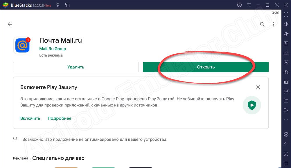 Программа Mail.ru установлена на ПК