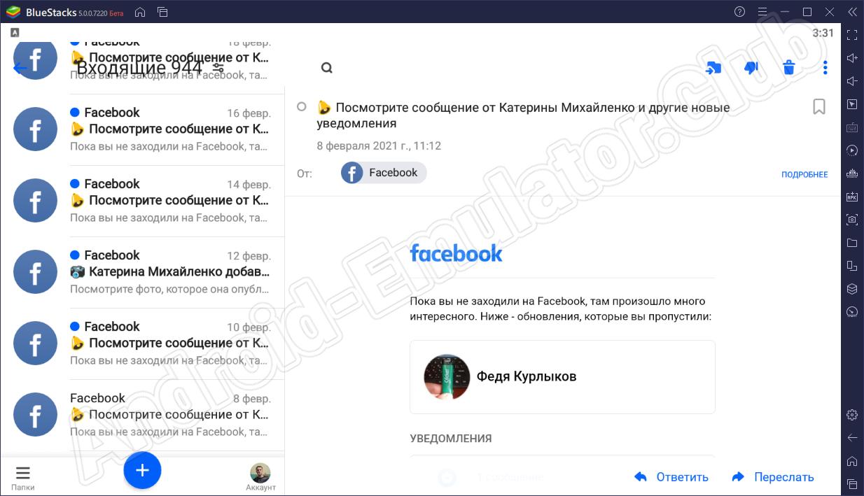 Программный интерфейс почты Mail.ru на ПК