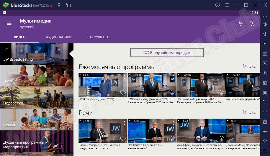 Работа с JW Library на Windows