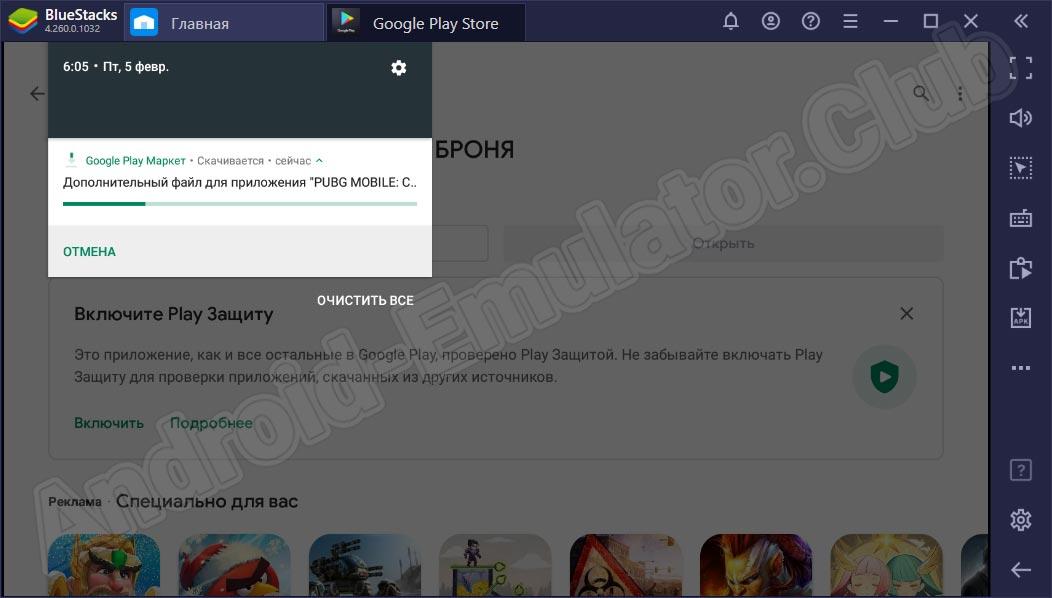 Шторка уведомлений в Android-эмуляторе BlueStacks