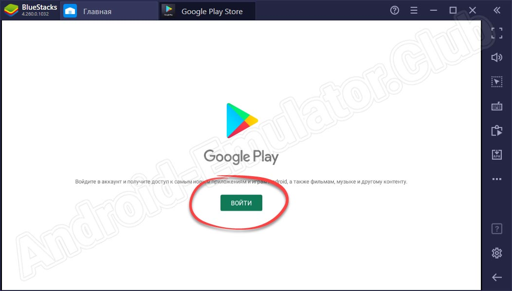 Вход в Google Play на компьютере