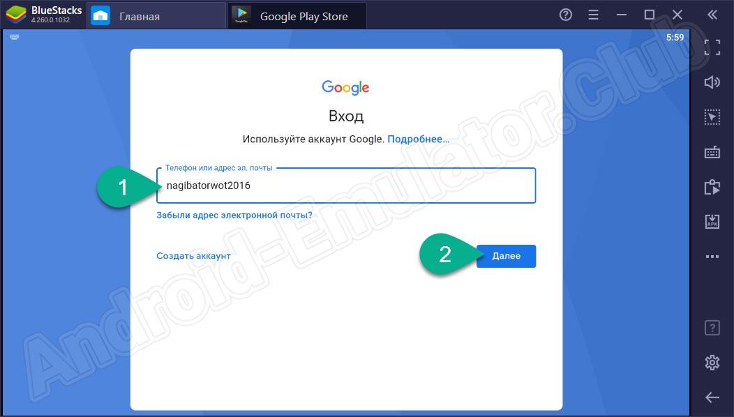 Ввод электронной почты при авторизации в Google Play на ПК