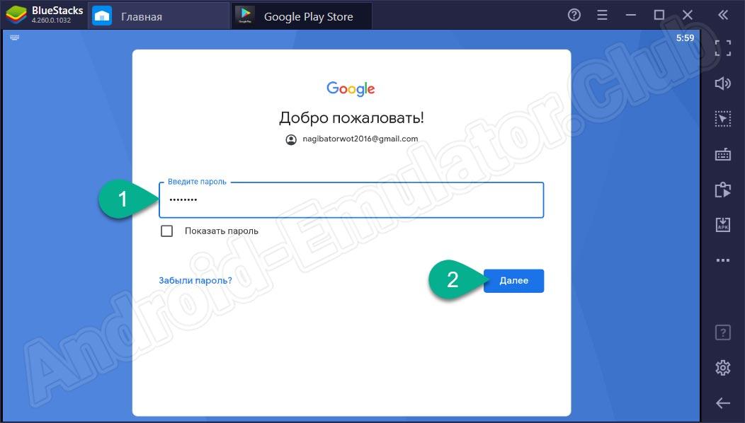 Ввод пароля при авторизации в Google Play на ПК