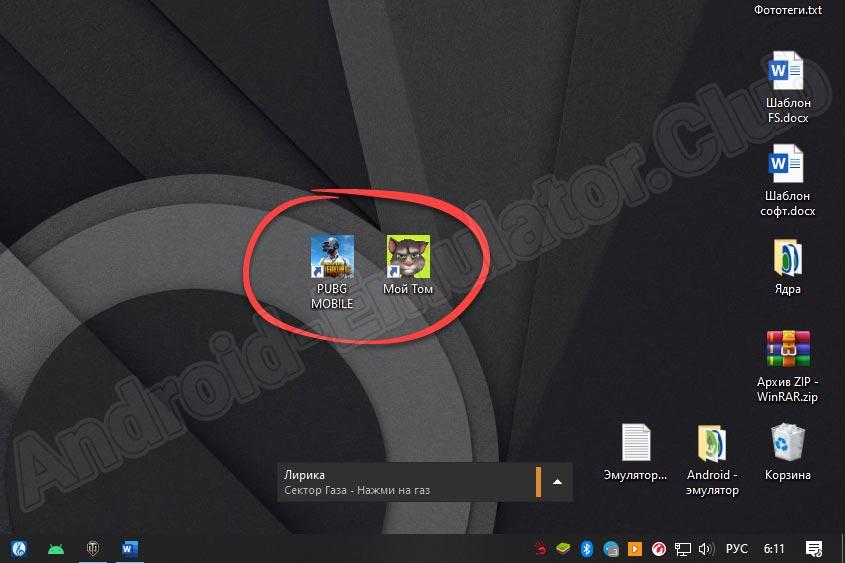 Ярлыки запуска Android-игр на Windows-ПК